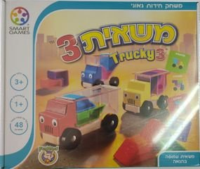 משאית 3