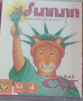 חתחתול
