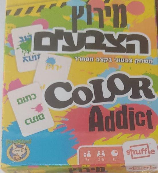 מירוץ הצבעים