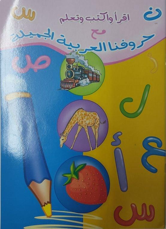 حروفنا العربيه الجميله