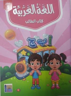 اللغه العربيه كتاب الطالب