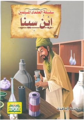 سلسلة العلماء المسلمين