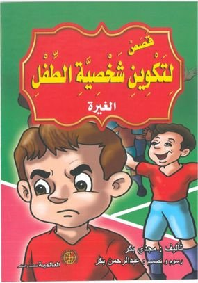 قصص لتكوين شخصية الطفل