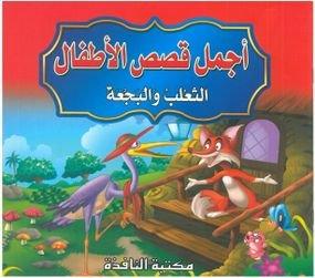 مجموعة اجمل قصص الاطفال
