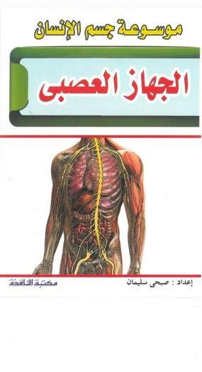موسوعة جسم الانسان للاطفال