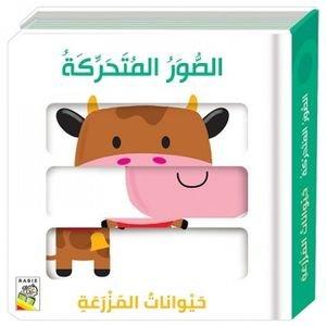 كتاب حيوانات المزرعة - الصور المتحركة