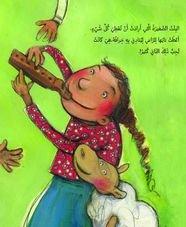 البنت الصغيرة التي...