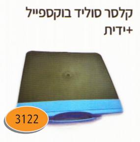 קלסר סוליד בוקספייל + ידית
