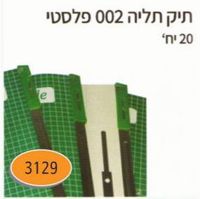 תיק תליה 002 פלסטי