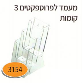 מעמד לפרוספקטים 3 קומות