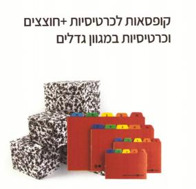 קופסאות לכרטיסיות + חוצצים וכרטיסיות במגוון גדלים