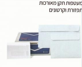 מעטפות תקן מאורכות