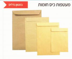 מעטפות כיס חומות