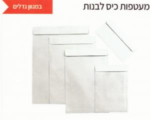 מעטפות כיס לבנות