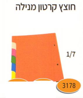חוצץ קרטון מנילה 1/7