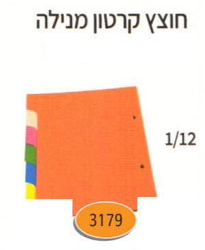 חוצץ קרטון מנילה 1/12