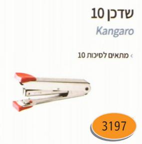 שדכן 10 KANGARO
