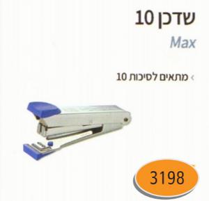 שדכן 10 MAX