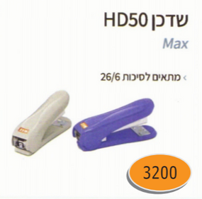 שדכן HD50