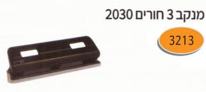 מנקב 3 חורים 2030