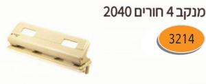 מנקב 4 חורים 2040