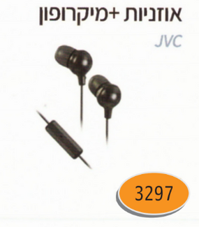 אוזניות + מיקרופון