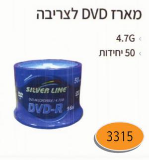מארז DVD לצריבה