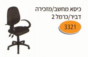 כיסא מחשב / מזכירה