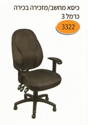 כיסא מחשב / מזכירה בכירה