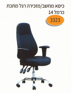 כיסא מחשב / מזכירה רגל מתכת
