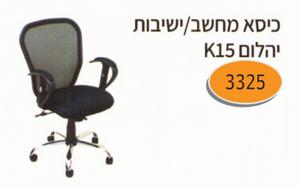 כיסא מחשב / ישיבות