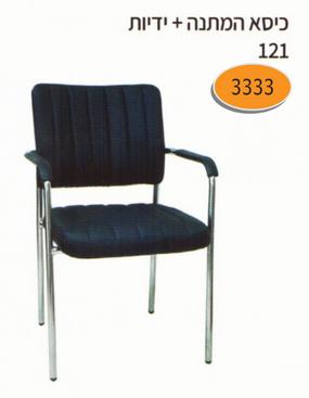 כיסא המתנה + ידיות