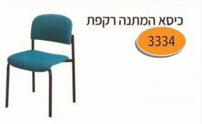 כיסא המתנה