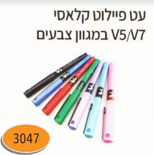 עט פיילוט קלאסי V5/V7