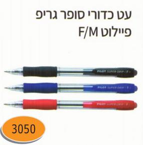 עט כדורי סופר גריפ