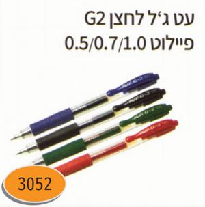 עט גל