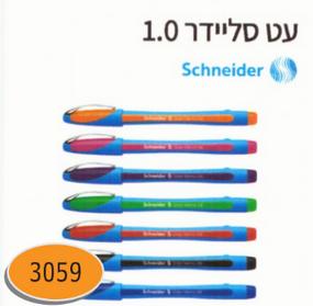 עט סליידר 1.0