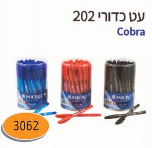 עט כדורי 202