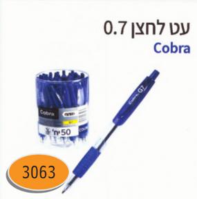 עט לחצן 0.7