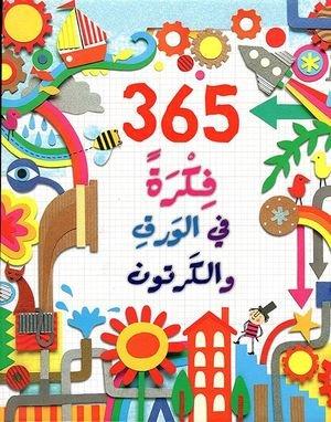 365 فكرة في الورق والكرتون