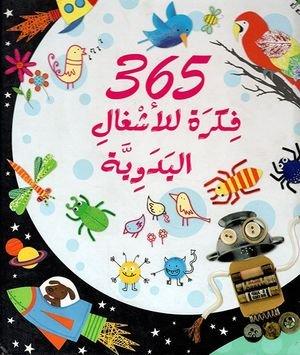 365 فكرة للأشغال اليدوية