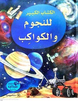الكتاب الكبير للنجوم والكواكب