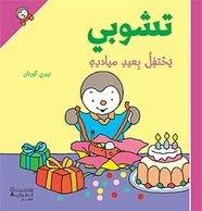 تشوبي يحتفل بعيد ميلاده