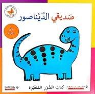 صديقي الديناصور - كتاب الصور المتغيرة
