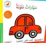 سيارات ملونة - كتاب الصور المتغيرة