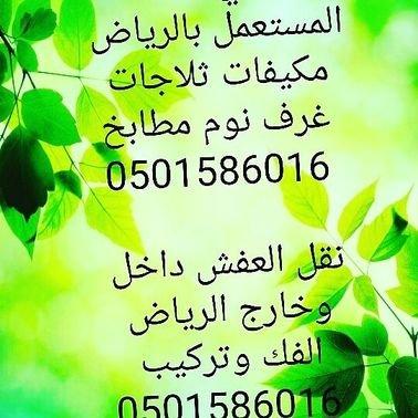 نقل العفش مع الفك وتركيب شمال الرياض 0501586016