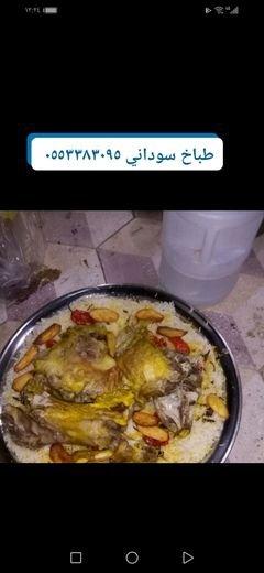 طباخ سوداني ابوعبدالله ٠٥٥٣٣٨٣٠٩٥