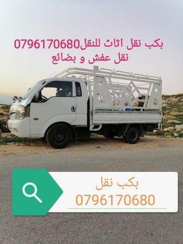 بكب نقل اثاث للنقل0796170680 نقل عفش و بضائع بكم نقل أثاث و بضائع و عفش ديانا كيا للنقل نقل عمان
