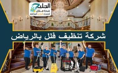 تنظيف مكيفات في جميع احياء الرياض 0507719298(الفلاح- الروضة- النسيم- النظيم- السلي- القدس- الحمراء