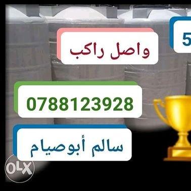 خزانات مياه عرض اسعار توصيل وتركيب داخل عمان الزرقاء والسلط مكفول تبديل
